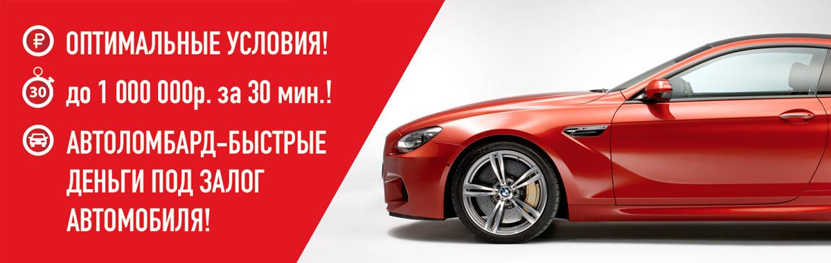 Автоломбард в серове на самый плохой автосалон в москве